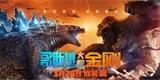 Godzilla vs. Kong: souboj legendárních monster ve velmi zábavném provedení [recenze filmu]